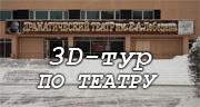 виртуальный 3D-тур по театру