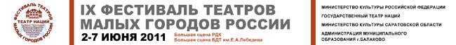 Афиша IX фестиваля театров малых городов России