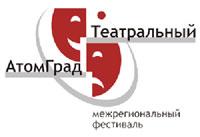 Фестиваль Театральный АтомГрад