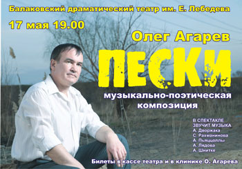 моноспектакль Олега Агарёва