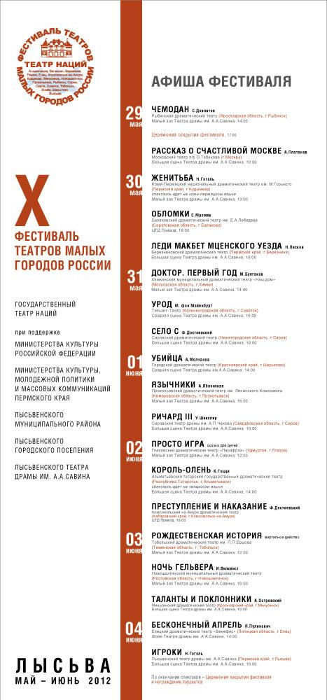 афиша X фестиваля театров малых городов России