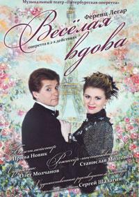 гастроли музыкального театра Петербургская оперетта