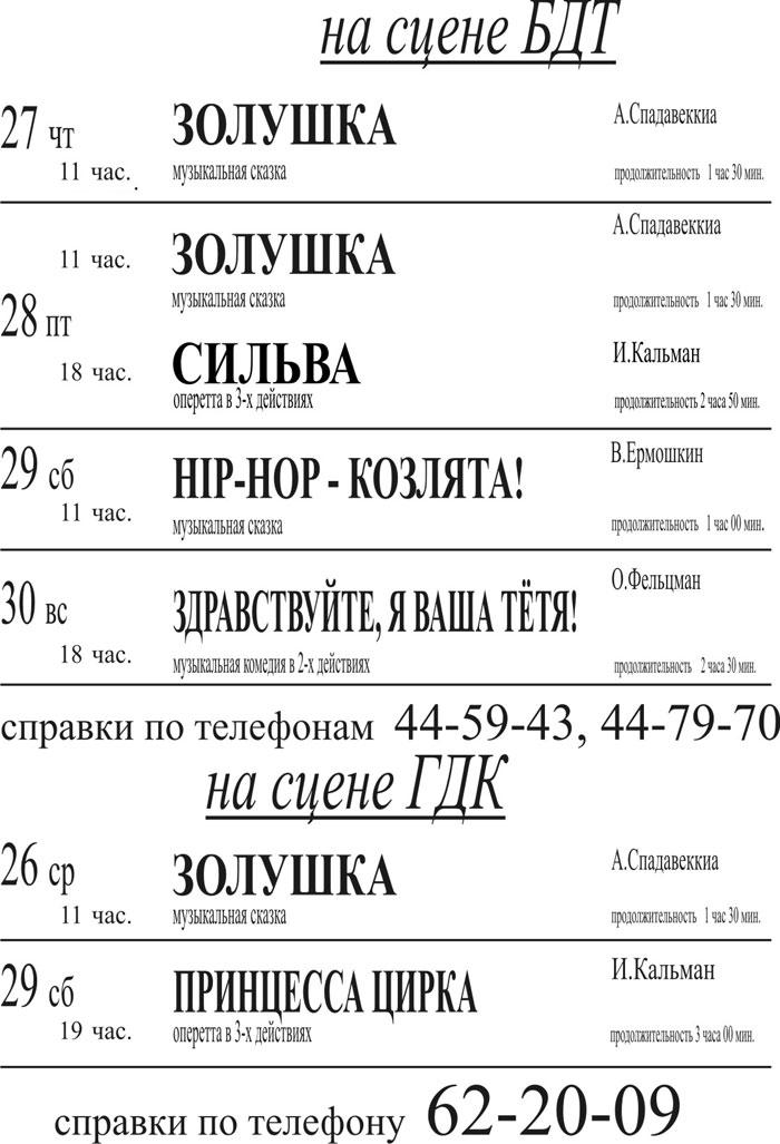 Афиша гастрольных спектаклей Саратовской оперетты