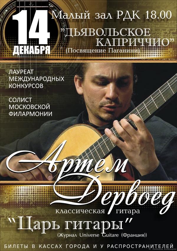 Царь гитары Артем Дервоед