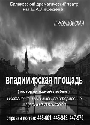 Спектакль Владимирская площадь