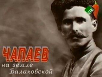 Телевизионный фильм Чапаев на земле Балаковской