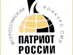 Логотип конкурса Патриот России