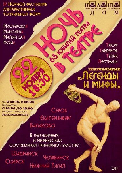 IV ночной театральный фестиваль альтернативных форм Ночь в театре