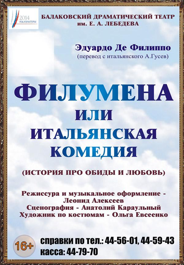 Спектакль Филумена