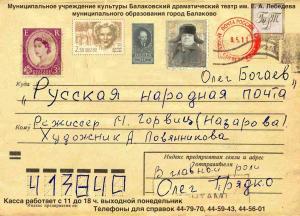 Русская народная почта